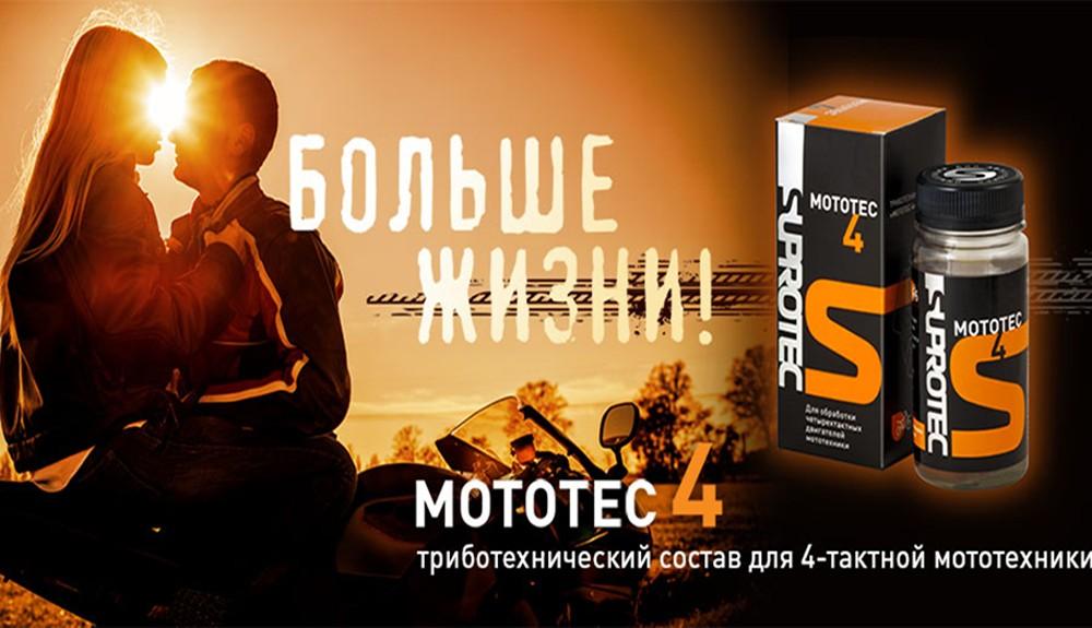 Suprotec Mototec